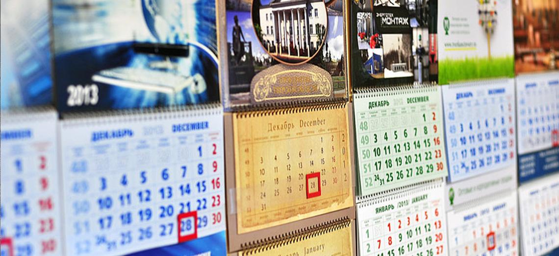 Изготовление квартальных календарей в Москве